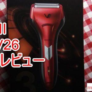 IZUMI-IZF-V26の購入して使ってみたのでレビューする