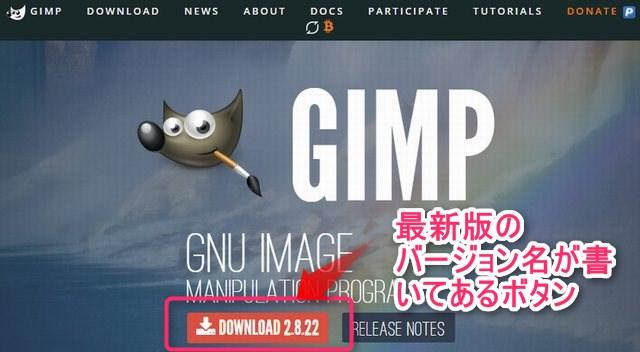 GIMPの最新版ダウンロードボタンの場所