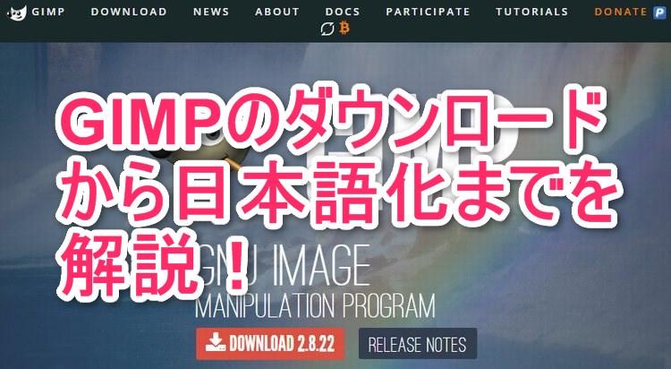 GIMPの最新版ダウンロードから日本語化までを解説
