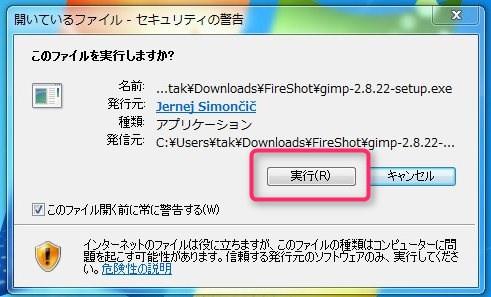 gimp-installの確認画面