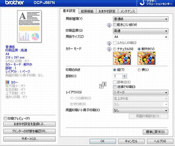 プリンタの設定画面