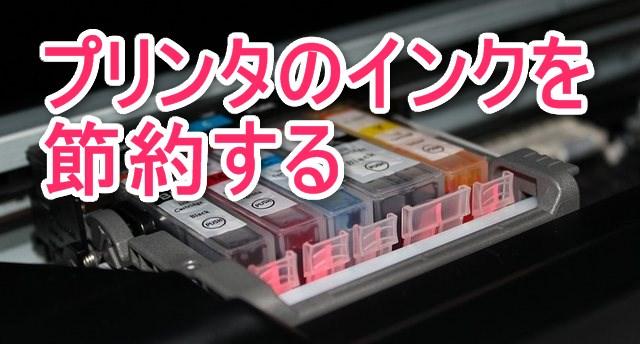プリンタのインクを節約する方法