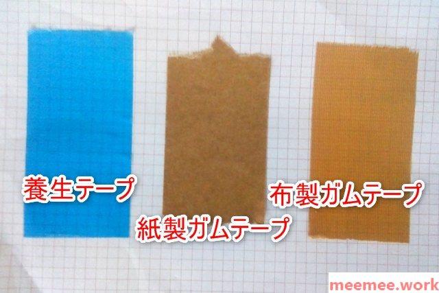 梱包に使うテープは布製のガムテープが良い。布製のガムテープ、紙製ガムテープ、養生テープの比較画像