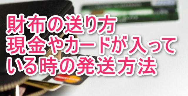 財布に現金やクレジットカード、キャッシュカードが入っていた時の発送の方法