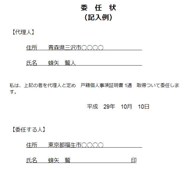 戸籍謄本を代理人が取りに行く場合の委任状の例