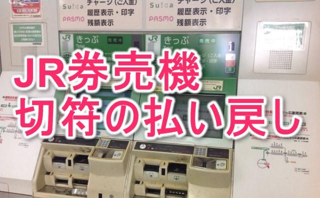 JR切符の自動券売機での払い戻し方法と出来ない場合の対処方法