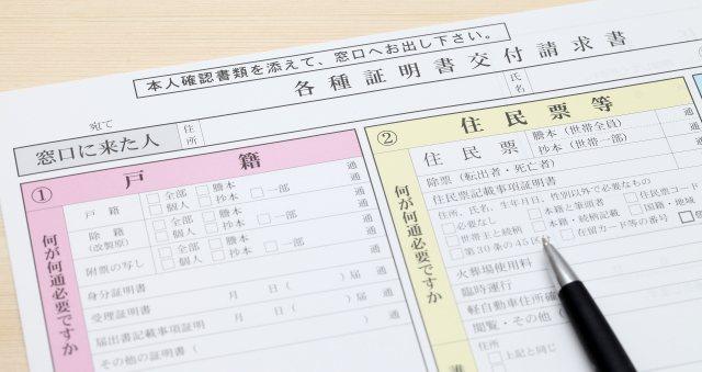 戸籍謄本は自治体の役所で貰えます。郵送での申請の仕方について