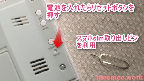 seiko-sq758wのセットアップ