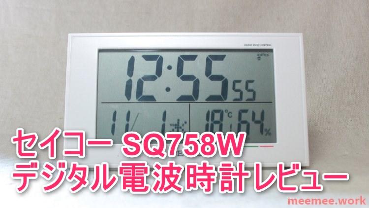 seiko-sq758wレビュー記事の写真