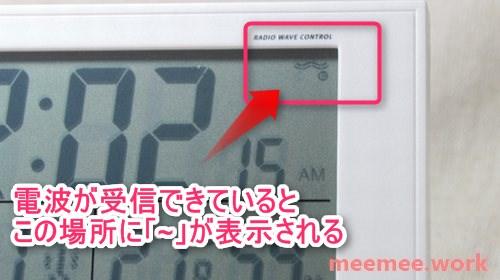 seiko-sq758w電波時計の電波が受信している表示
