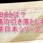 SMBCとは?通帳の引き落とし名義記載や日本シリーズの冠のSMBCについて