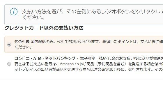 Amazonのお買い物で代金引換にする方法