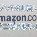 アマゾンの買い物でコンビニ受け取りと代金引換にする