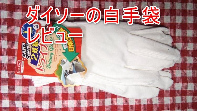 ダイソーの白手袋をレビュー使い心地や縫製はどうなっているか