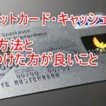 クレジットカードやキャッシュカードの発送方法!必ず発送した記録をつけよう