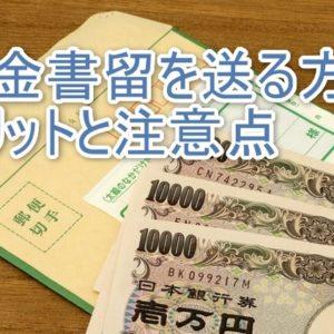 現金書留を送る方法 注意点