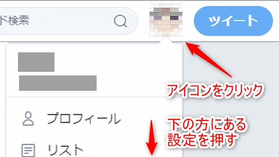 ツイッターでメール認証をする手順1