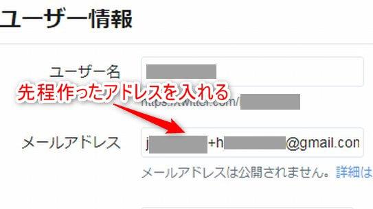 ツイッターでメール認証をする手順2