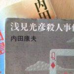 浅見光彦シリーズの本と放送一覧