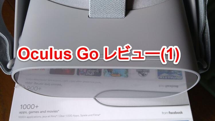 Oculus-Goのレビュー。使ってよかったことと気付いたこと
