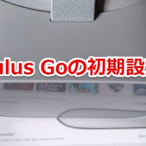 Oculus Goの初期設定を説明