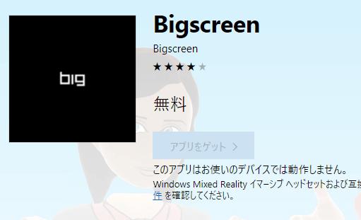 https://www.microsoft.com/ja-jp/store/p/bigscreen/9pmx4p6d71jf?rtc=1#system-requirements