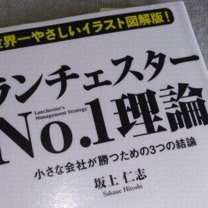 ランチェスター戦略を学び実践するためのおすすめの本