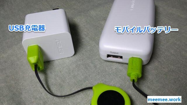USB充電器とモバイルバッテリーをUSBケーブルでつなぐと充電できる