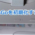 OculusGoの初期化の仕方