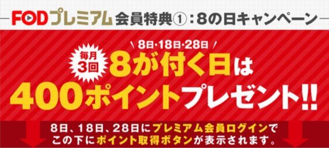FODプレミアムでは8の付く日、8日18日28日にそれぞれ400ポイント合計月に1200ポイントが貰えます