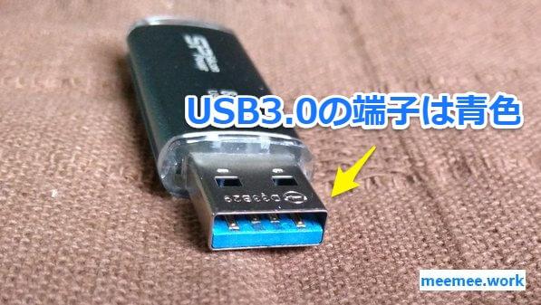 usb3.0の端子の色は青色。中古PCであってもUSB3.0を選ぶと長く使える