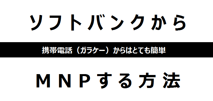 ソフトバンクの携帯電話からMNPのする方法