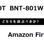 bnt801w-firehd8のスペックと選び方