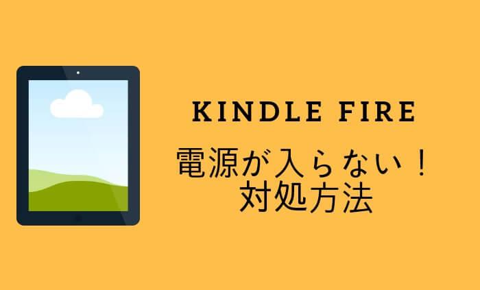Kindle Fireの電源が入らない場合の対処方法