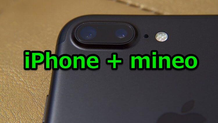 iPhoneでMineo(まいねお)は使える?