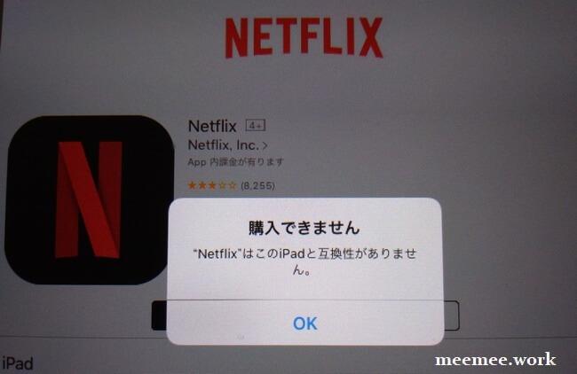 ネットフリックスアプリは初代ipadminiにはインストールできない可能性があります