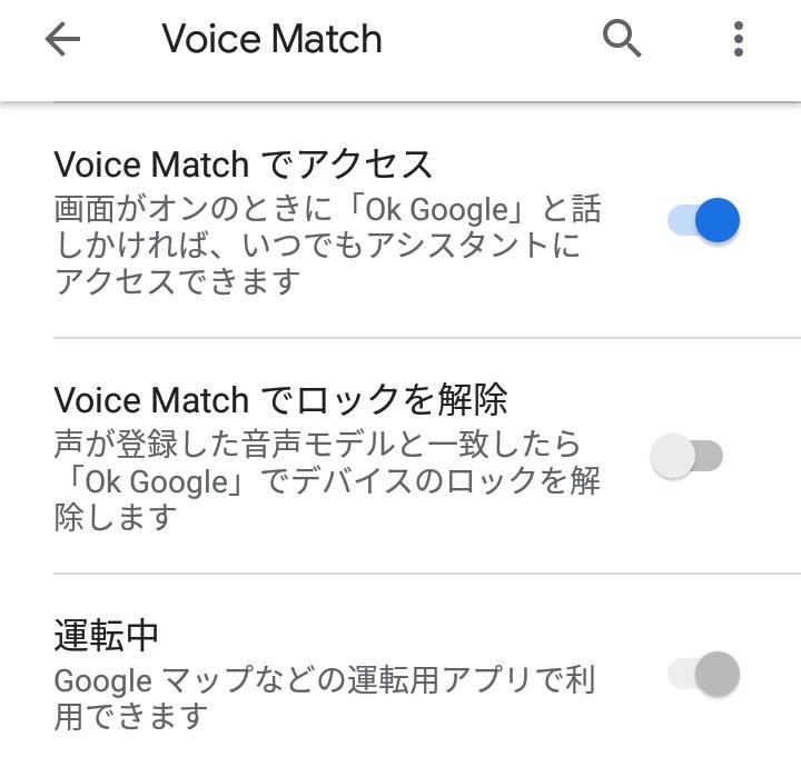 VoiceMatchの設定画面