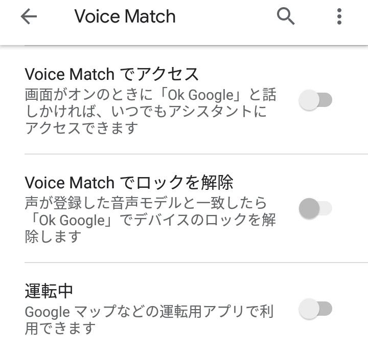 VoiceMatchをオフにした画面