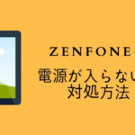 ZenFoneのSwitchが入らない場合の対処方法