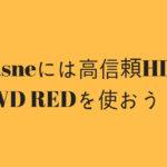 nasneにおすすめの外付けHDDは信頼性が高いwe redがおすすめ