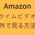 Amazonのプライムビデオを海外で見る方法