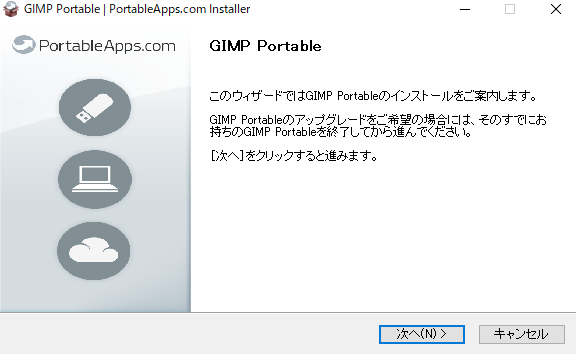 GIMP Portableインストール時の注意事項画面