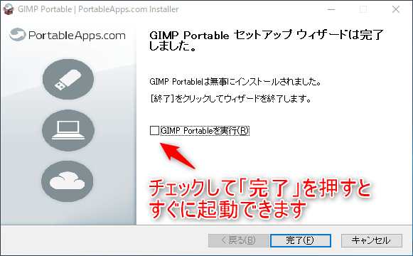 GIMPPortable-inst-finish