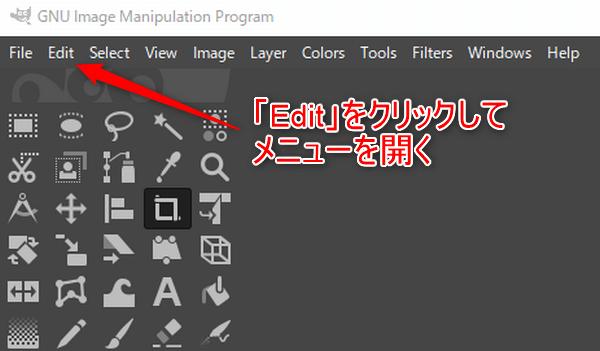 GIMPPortableの英語の画面