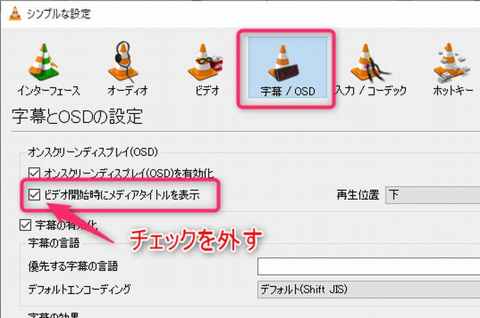 VLCのタイトル表示を非表示にする方法