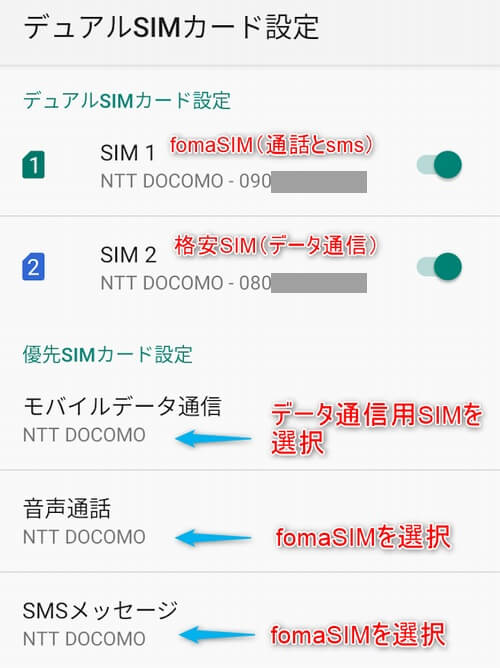 DSDVスマホでの通話用と通信用の2枚のsimの設定歩法