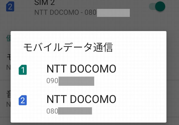 データ通信に使うsimのセレクト画面